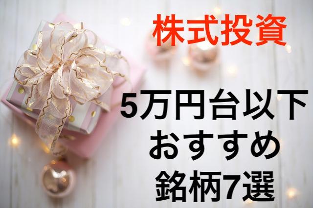 「株式投資」5万円台以下のおすすめ銘柄7選