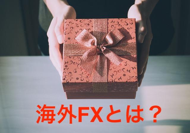 海外FXとは?国内業者との違いを知り、賢く稼ぐ