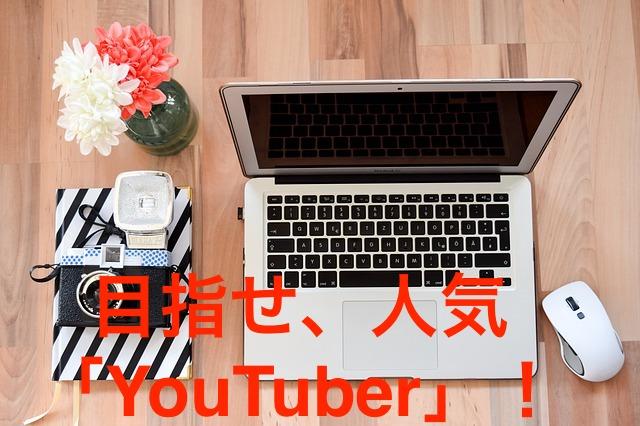 目指せ、人気「YouTuber」!稼ぎやすいジャンル・始め方