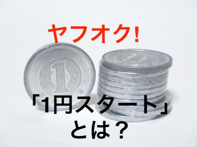 ヤフオク!の「1円スタート」とは?初めての出品にもおすすめ