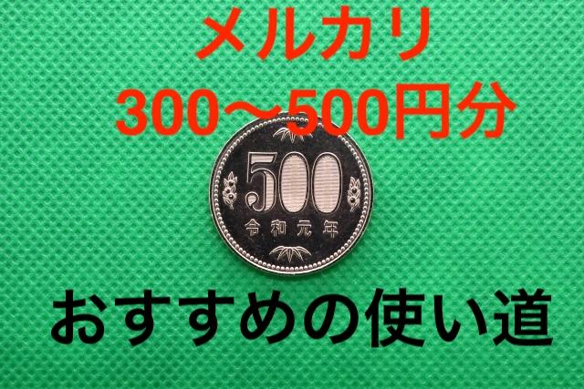 メルカリでもらう300〜500円分!おすすめの使い道・絞り込みの方法
