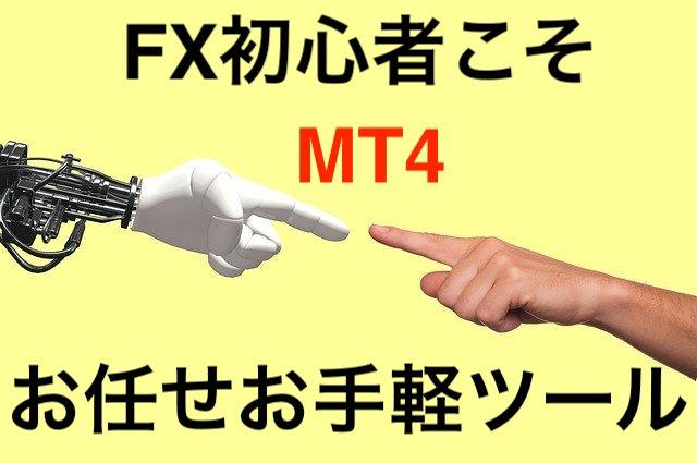 FX初心者こそ「MT4」を使おう!お任せ・お手軽に稼ぐツール