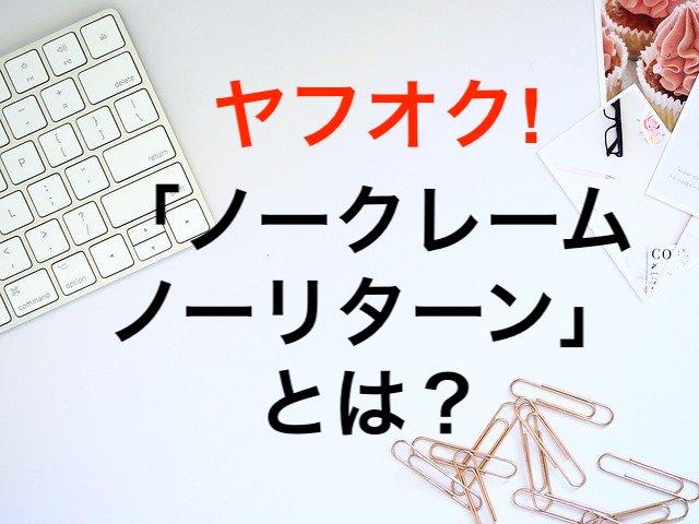 ヤフオク!の「ノークレームノーリターン」とは?書かないほうが売れる!