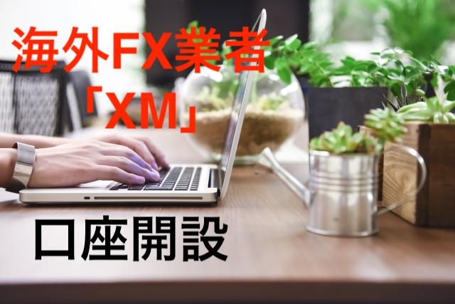 話題の海外FX業者「XM」!口座開設はたったの3ステップ