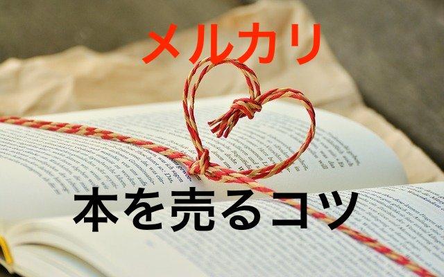 「メルカリ」で本を売るコツ!読み終わった本をお小遣いに