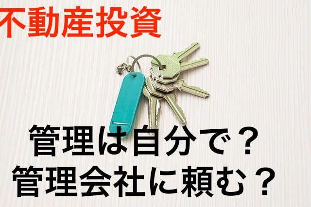 【不動産投資】物件の管理は自分でする?管理会社に頼む?