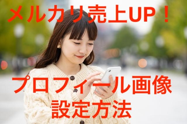 メルカリ売上UP!おすすめプロフィール画像・フリー素材・設定方法