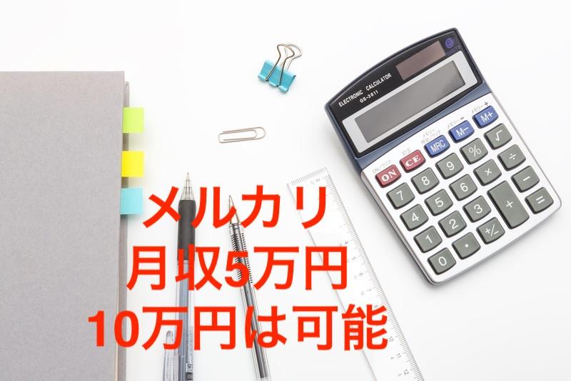 メルカリ月収5万円・10万円は可能!やるべきことを確認