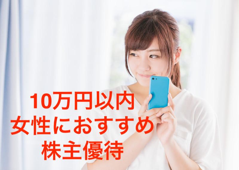 10万円以内でもらえる!女性におすすめの株主優待