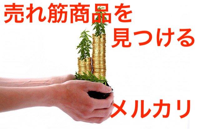 【簡単】メルカリ売れ筋商品を見つける方法【数分でリサーチ完了】