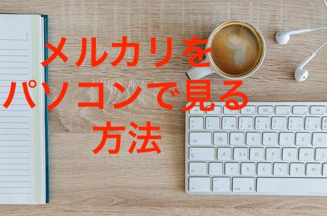 メルカリをパソコンで見る方法!大量出品や商品探しにぴったり