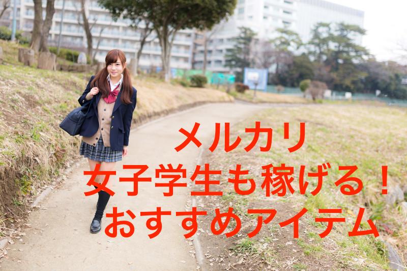 【メルカリ】女子中学生・高校生・大学生も稼げる!おすすめアイテム