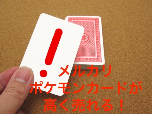 メルカリならポケモンカードが高く売れる!たった1枚で数万円!?