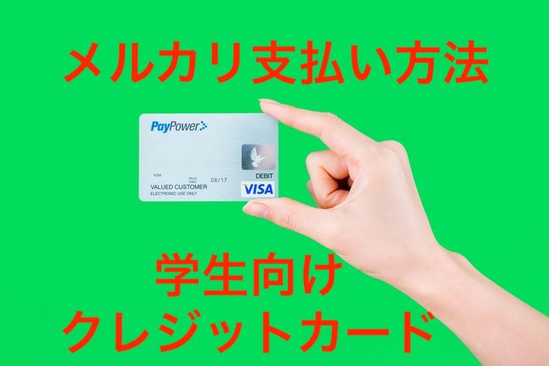 【メルカリ支払い方法】学生向けクレジットカード!無料のおすすめ3種類