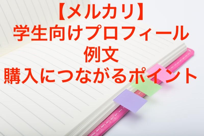 【メルカリ】学生向けプロフィール例文・購入につながるポイント
