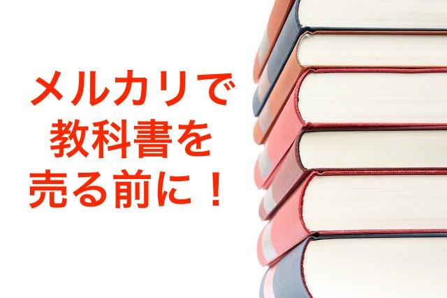 メルカリで教科書を売る前に!よくある疑問・質問