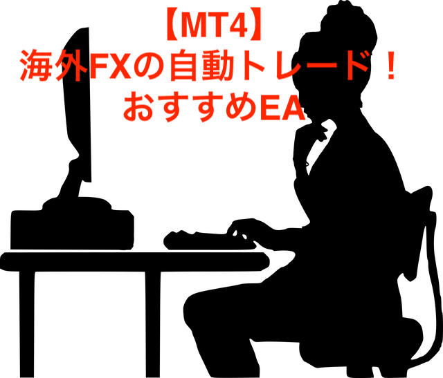 【MT4】海外FXの自動トレード!おすすめEA