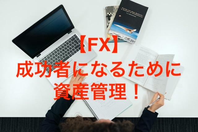 【FX】成功者になるためには資産管理がカギ!3つのポイント