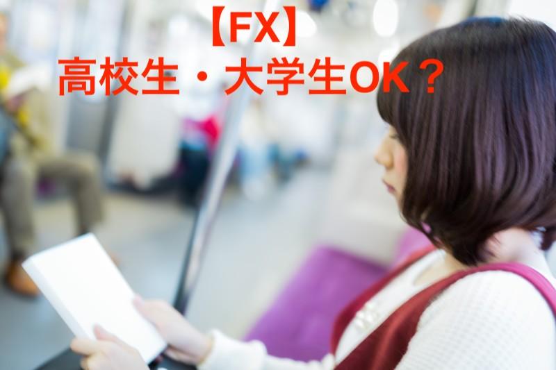 【FX】何歳から始められる?高校生・大学生(18歳以上)もOK?