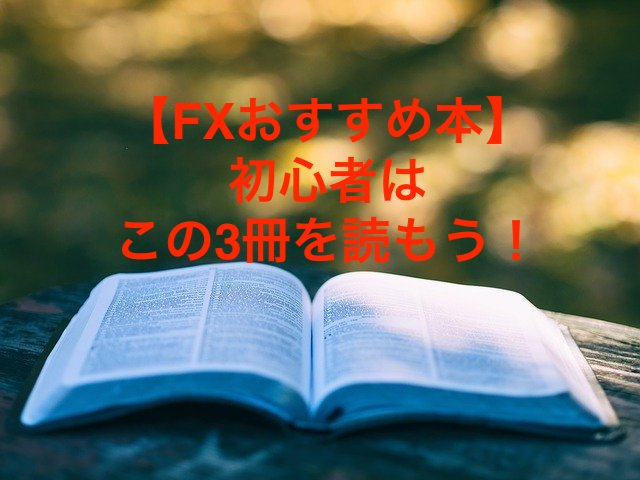 【FXおすすめ本】初心者は最低限この3冊を読もう!理解を深めて成功者へ
