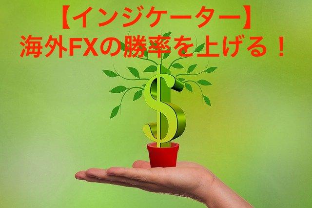 【インジケーター】海外FXの勝率を上げる!3つの種類とは