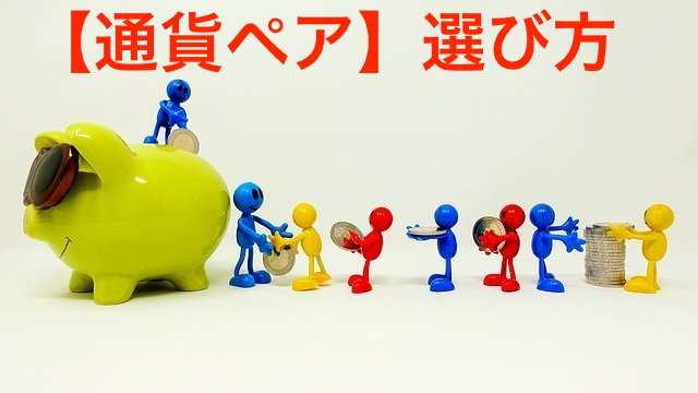 【通貨ペア】FX初心者でも勝ちやすいのは?3つの選び方