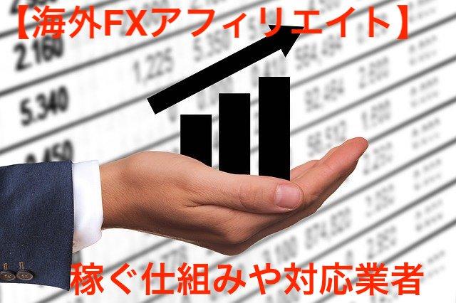 【海外FXアフィリエイト】稼ぐ仕組みや対応業者!始める前にチェック