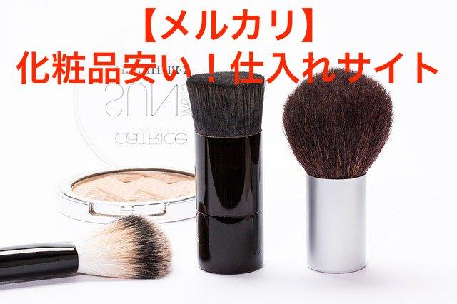 【メルカリ】化粧品を安く仕入れて稼ぐ方法【厳選サイト】