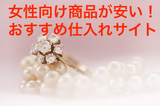 【メルカリ】女性向け商品が安い!おすすめ仕入れサイト【5選】