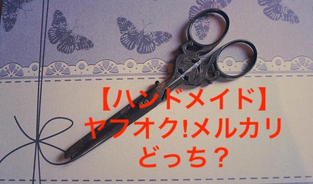 【ハンドメイド】ヤフオク!とメルカリどっちに出品するべき?向いているのは?