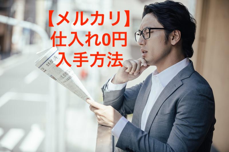 【メルカリ】仕入れ0円(無料・タダ)商品!おすすめ・入手方法【3選】