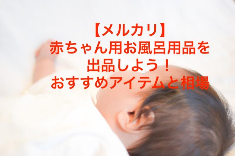 【メルカリ】赤ちゃん用お風呂用品を出品しよう!おすすめアイテムと相場