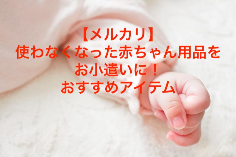 【メルカリ】使わなくなった赤ちゃん用品をお小遣いに!おすすめアイテム