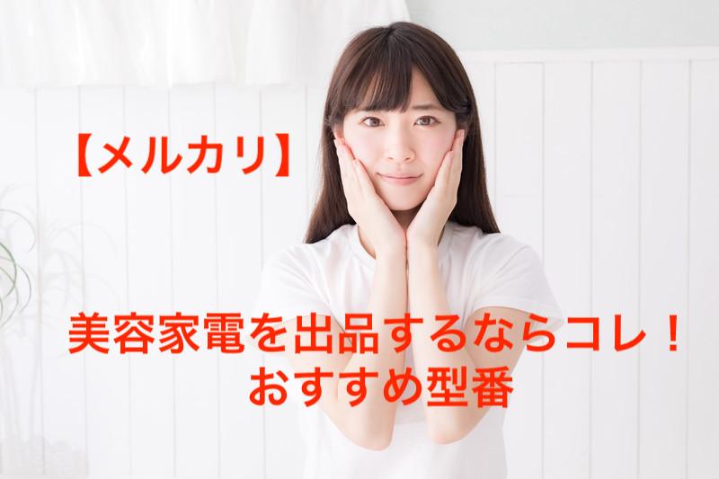 【メルカリ】美容家電を出品するならコレ!おすすめ型番・相場も紹介