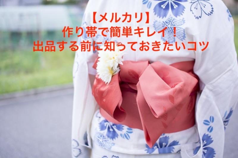 【メルカリ】作り帯で簡単キレイ!出品する前に知っておきたいコツ