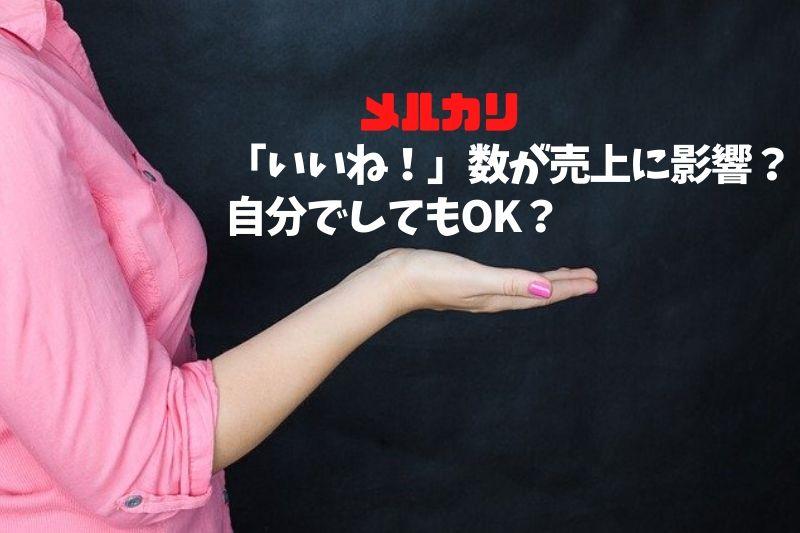【メルカリ】「いいね!」数が売上に影響?自分でしてもOK?