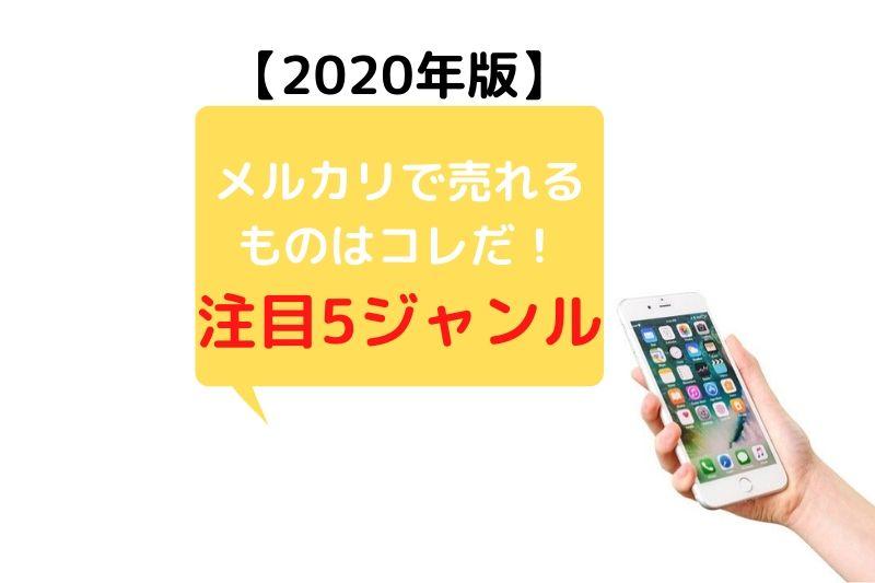 【2020年版】メルカリで売れるものはコレだ!注目5ジャンル