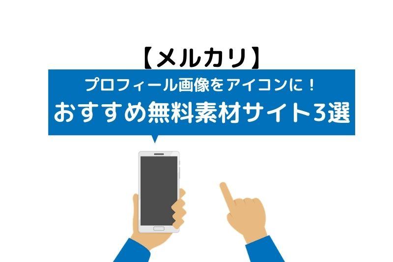 【メルカリ】プロフィール画像をアイコンに!おすすめ無料素材サイト3選
