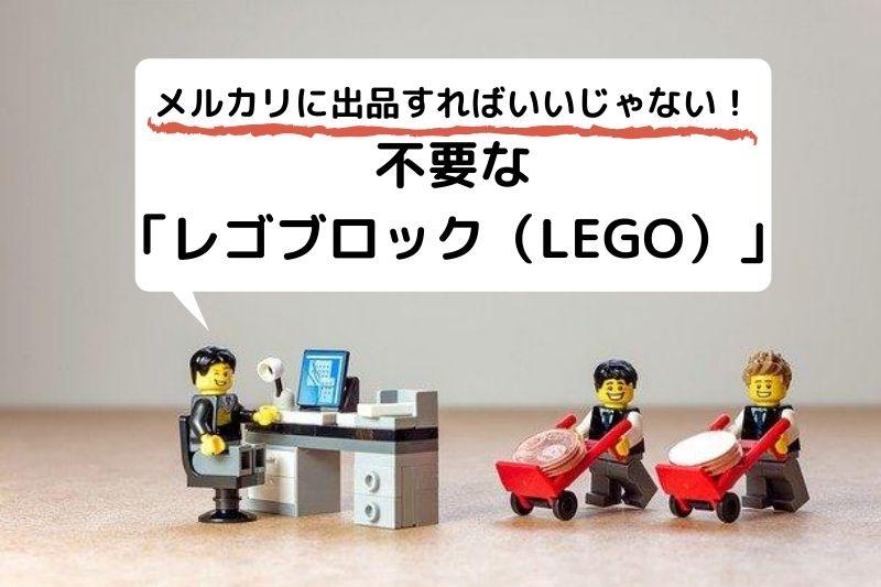 メルカリに出品すればいいじゃない!不要な「レゴブロック(LEGO)」