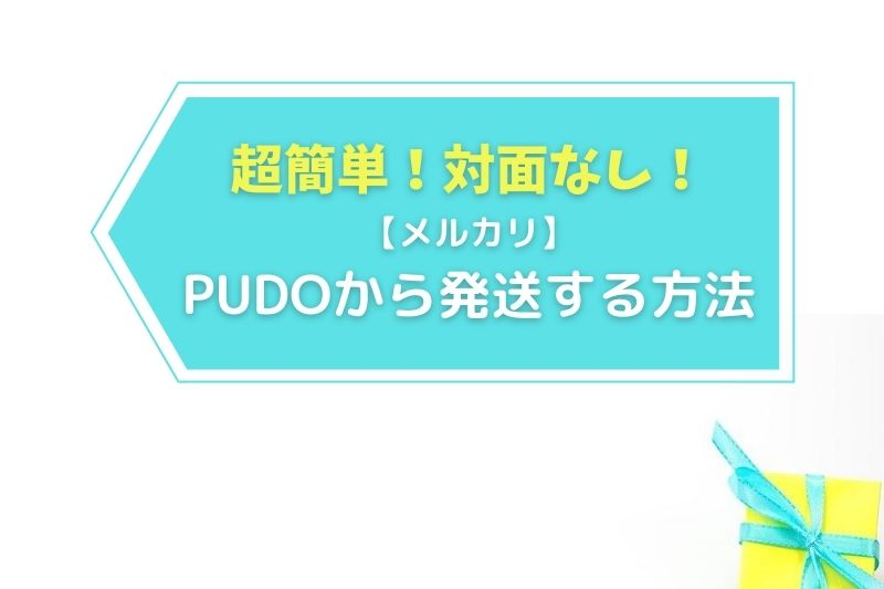 超簡単!対面なし!【メルカリ】PUDOから発送する方法