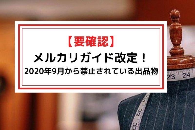 【要確認】メルカリガイド改定!2020年9月から禁止されている出品物
