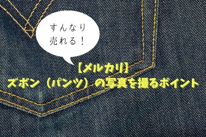 すんなり売れる!【メルカリ】ズボン(パンツ)の写真を撮るポイント