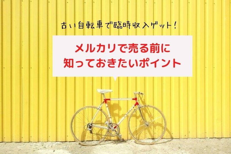 古い自転車で臨時収入ゲット!メルカリで売る前に知っておきたいポイント