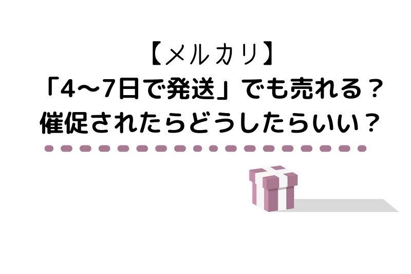【メルカリ】「4〜7日で発送」でも売れる?催促されたらどうしたらいい?