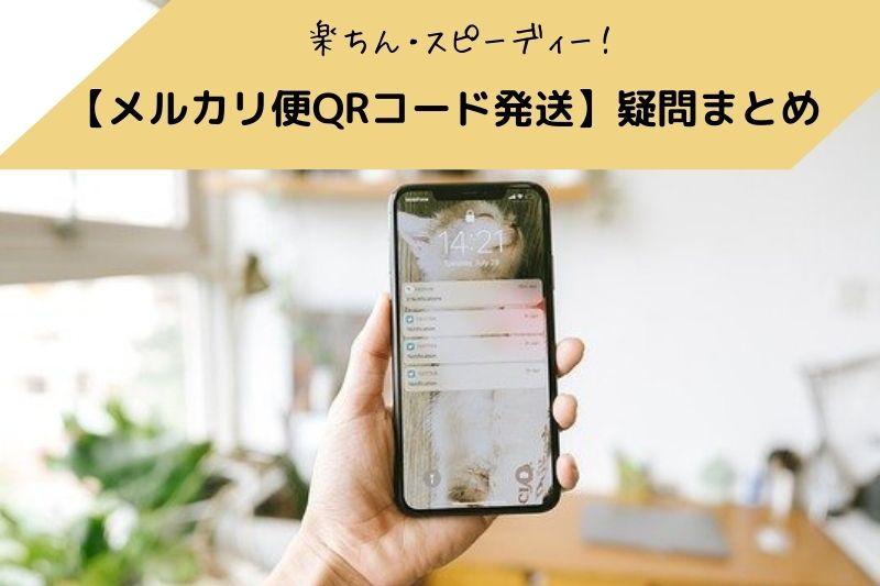 楽ちん・スピーディー! 【メルカリ便QRコード発送】疑問まとめ