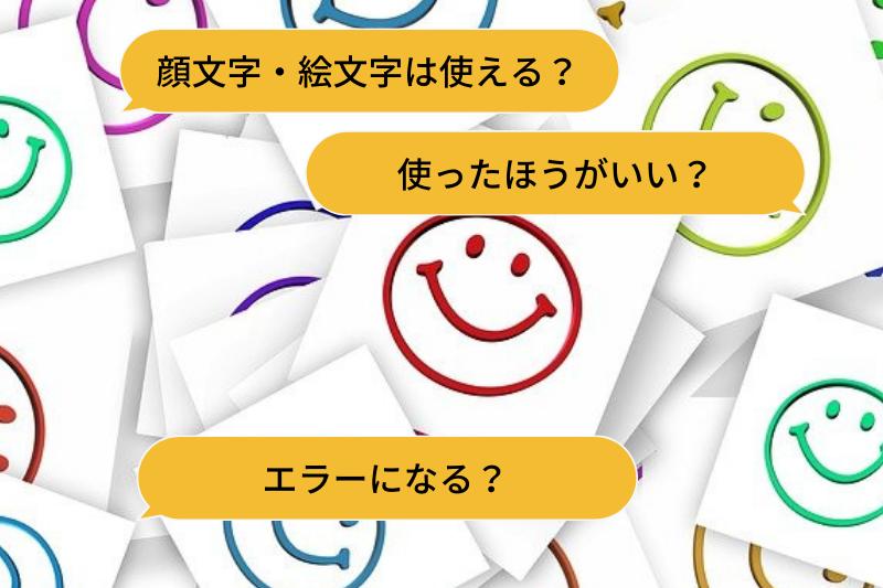【メルカリ】顔文字・絵文字は使える?使ったほうがいい?エラーになる?