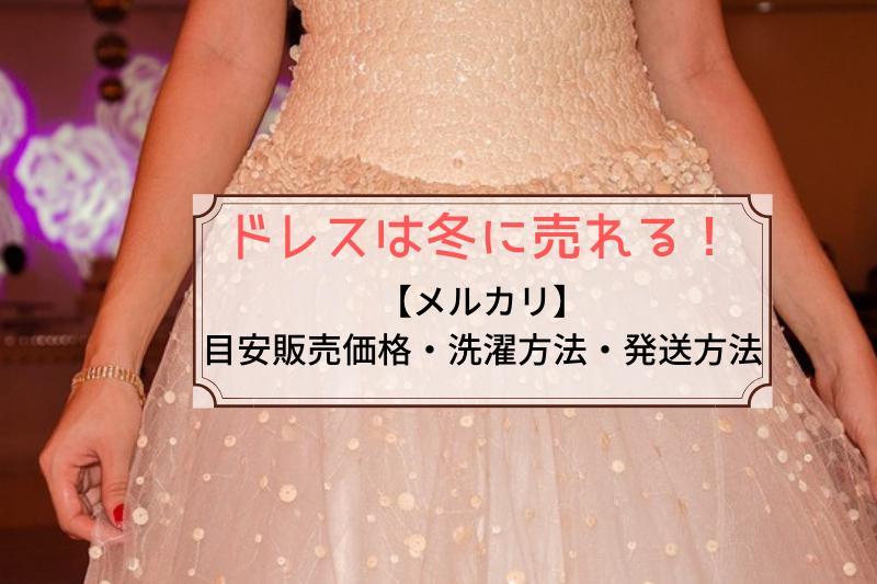 ドレスは冬に売れる!【メルカリ】目安販売価格・洗濯方法・発送方法