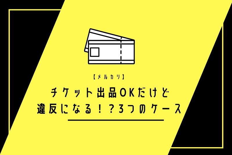 【メルカリ】チケット出品OKだけど違反になる!?3つのケース