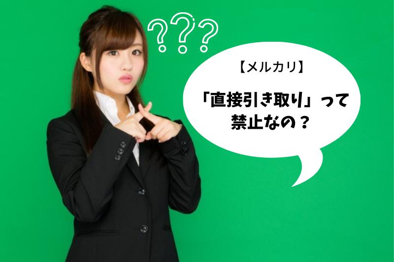 【メルカリ】「直接引き取り」って禁止なの?断っていい?