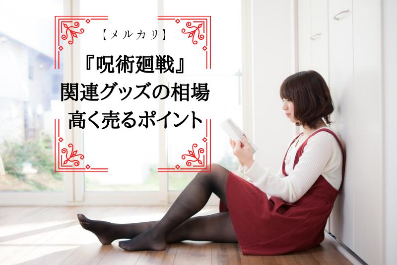 【メルカリ】『呪術廻戦』関連グッズの相場・高く売るポイント